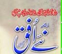 Naye Uffaq Digest June 2016
