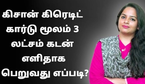 Kisan Credit Card in Tamil – Full Information About Kisan Credit Card in Tamil   Sana Ram