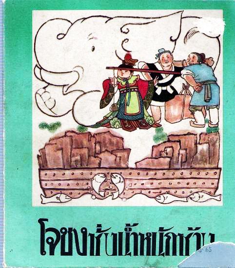 หนังสือนิทานเรื่องโจชงชั่งน้ำหนักช้าง