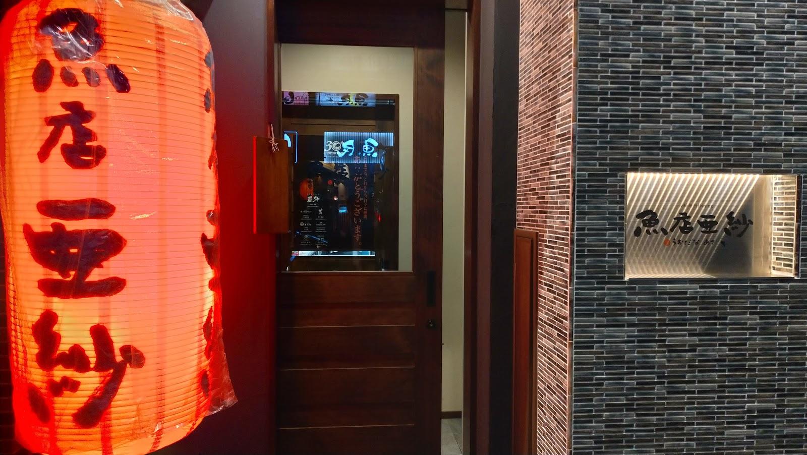 外観写真 長崎市居酒屋の魚店亜紗 (うおだなあさ)がスーパーおすすめ!