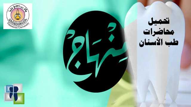 تحميل محاضرات طب الأسنان جامعة دمشق