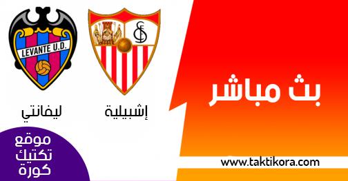 مشاهدة مباراة اشبيلية وليفانتي بث مباشر لايف 26-01-2019 الدوري الاسباني