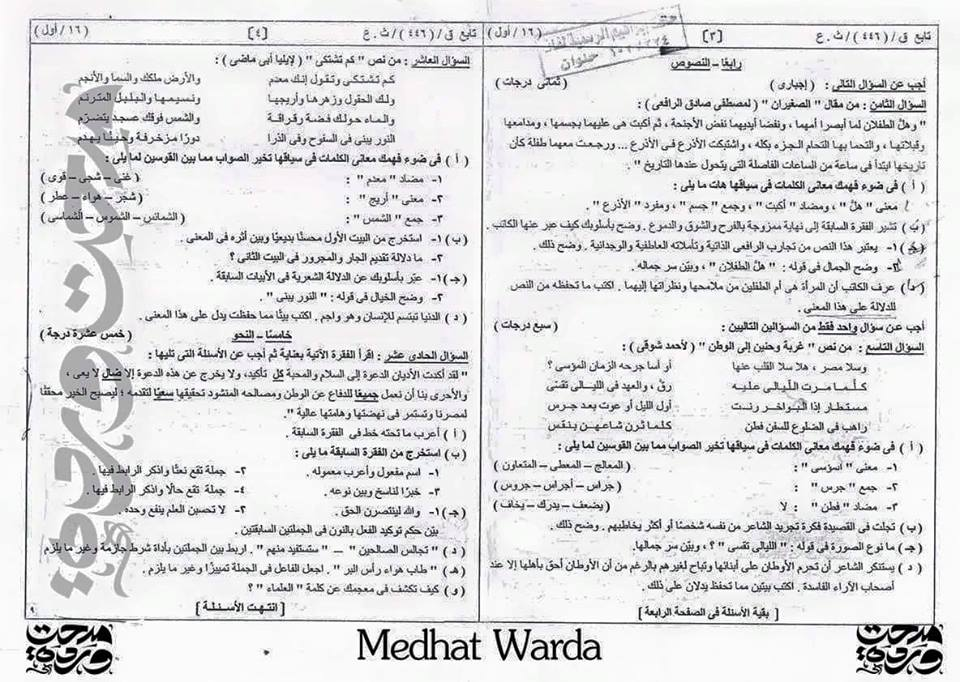 امتحان واجابات اللغة العربية ثانوية عامة 2016 نظام قديم دور اول (2)