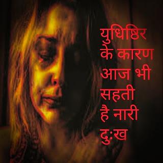 yudhir and kunti ,mahabharat,युधिष्ठिर ने अपने ही माता को श्राप दिया