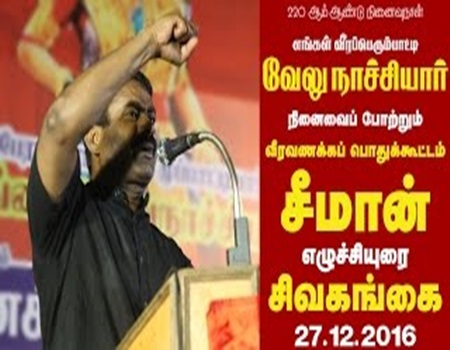 Seeman Speech Sivagangai 27-12-2016