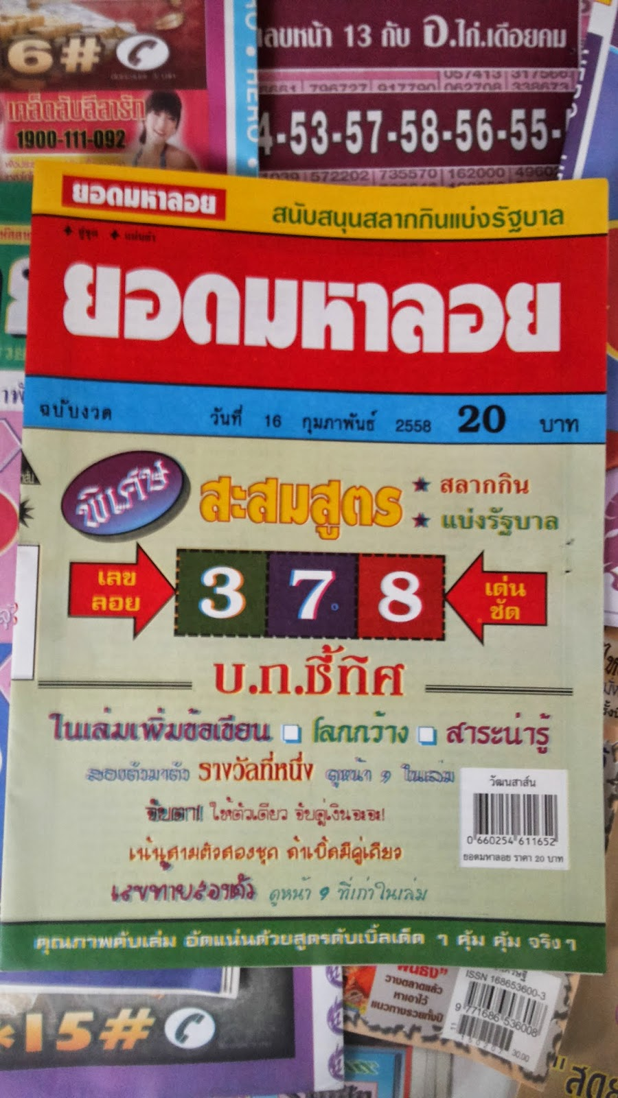 thai lotto paper vip tips