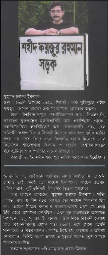 bangla science fiction books free