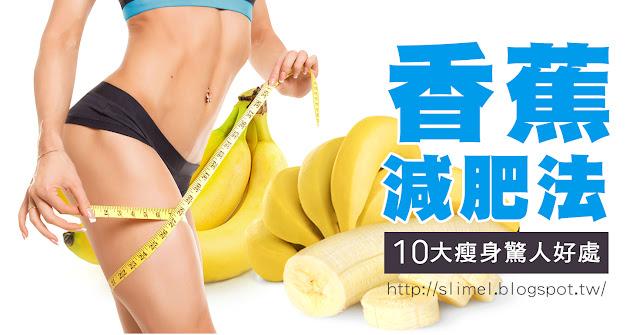 香蕉口感佳、營養價值高瘋迷世界,連台灣女星大S、林志玲等都瘋香蕉減肥,尤其台灣又是香蕉盛產國,更要多了解這個好處多多的超級水果,小編幫大家蒐羅了香蕉對健康、減重的10個好處。