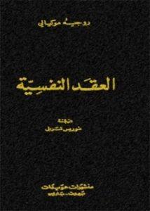 تحميل كتاب العقدة النفسية pdf