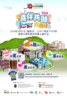 喜伴共融同樂日 JC A-Connect Family Fun Day 2019
