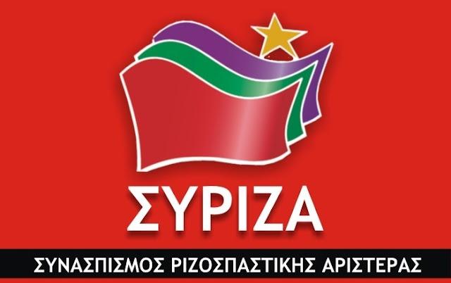 Κατάθεση υποψηφιοτήτων στο ΣΥΡΙΖΑ Αργολίδας για την εκλογή συνέδρων και εκλογή εφορευτικής επιτροπής