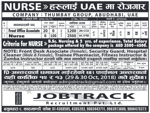 Jobs in UAE for Nepali, Salary Rs 78,915