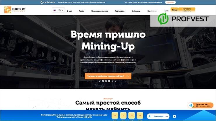 Обновление маркетинговых планов в Mining-Up