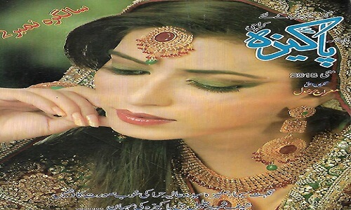 Pakeezah Digest May 2018 [Download Free PDF] Pakeezah Digest May 2018= A Unique and Complete Urdu Digest for the Whole Family
