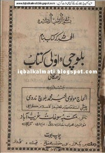 Balochi e Awali Kitab