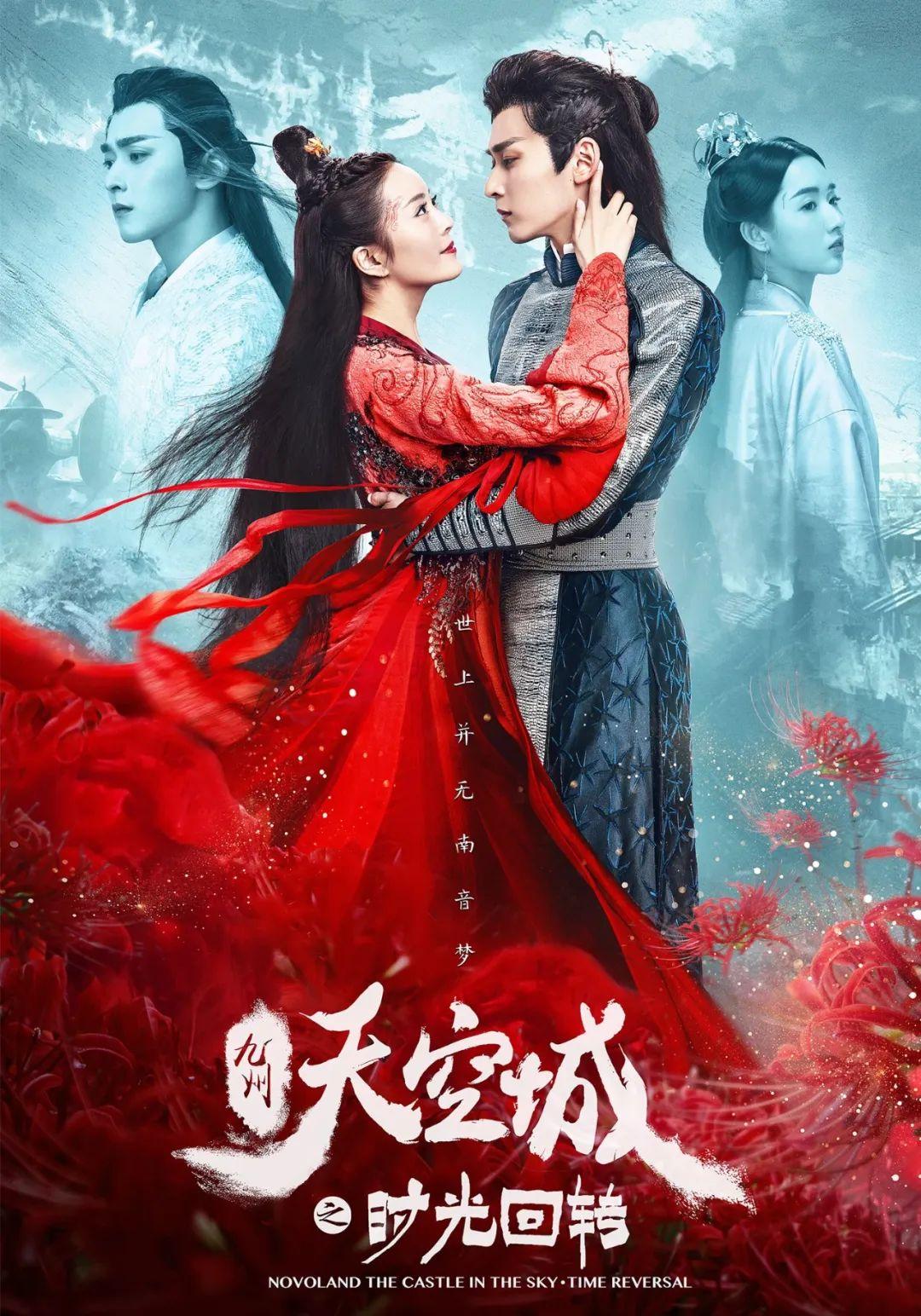 Xem Phim Cửu Châu Thiên Không Thành: Quay Ngược Thời Gian