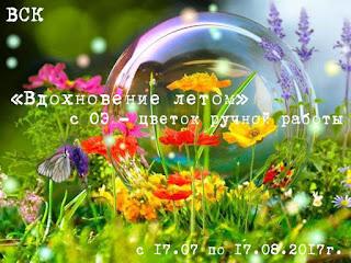 """задание """"Вдохновение летом"""" с ОЭ - цветок ручной работы до 17.08"""