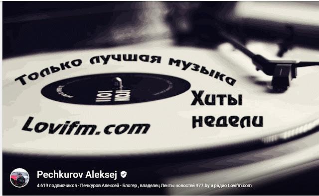 Lovifm.com - музыкальный блог, собравший лучшую музыку со всего мира