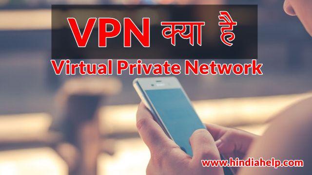 VPN क्या है (What Is VPN) यह कैसे काम करता है VPN Network कैसे Set करे