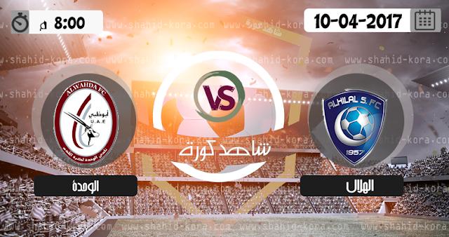 نتيجة مباراة الهلال والوحدة اليوم بتاريخ 10-04-2017 دوري أبطال آسيا
