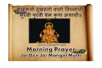 Jai Dev Jai Mangal Murti