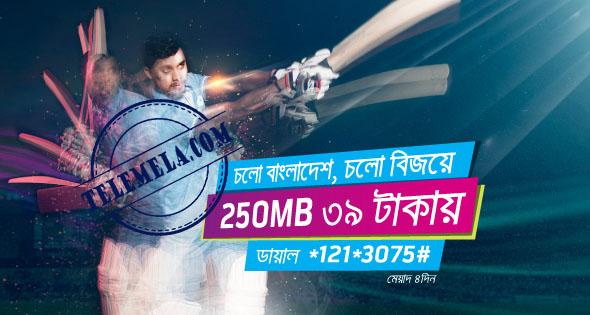 GP 250 MB Internet 39 Tk