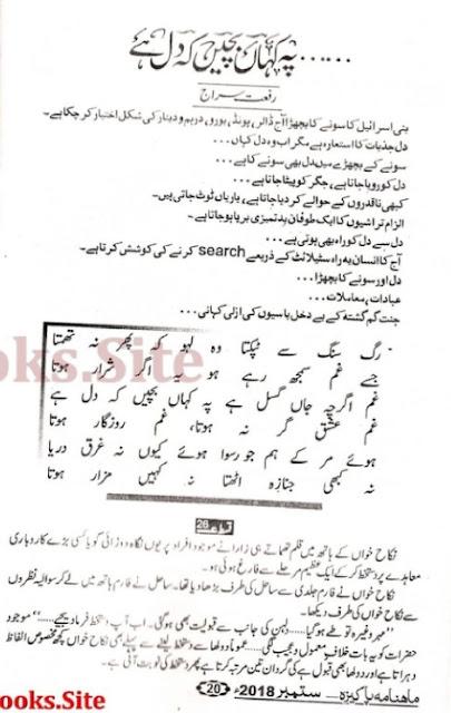 Pe kahan bachen ke dil hai novel pdf by Riffat Siraj Episode 25
