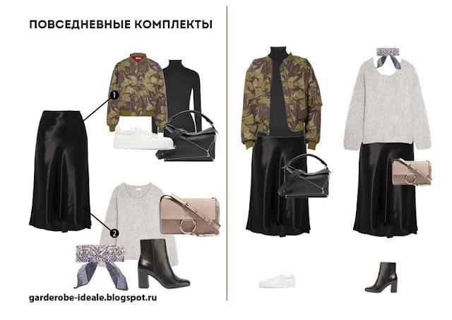 Черная атласная юбка с бомбером и свитером оверсайз