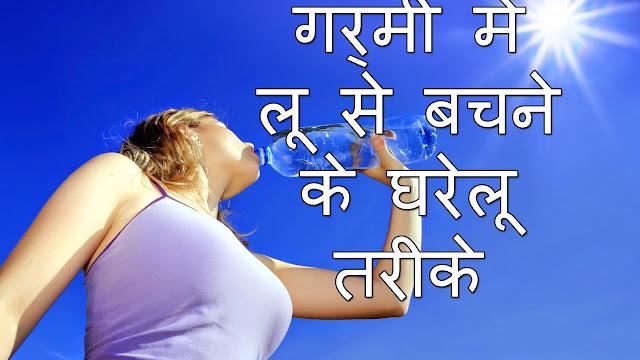 इन गर्मियों में लू से बचने के 5 आसान तरीके lu se bachne ke upay hindi