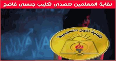 نقابة المعلمين تتصدي لكليب جنسي فاضح ورفع دعوي قضائية ضده