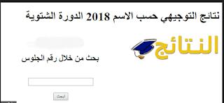 نتائج التوجيهي 2018 الأردن رابط الاستعلام برقم الجلوس عبر رابط وزارة التربية والتعليم الأردنية