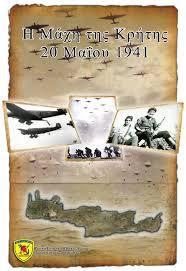 Εκδήλωση για τα 77 χρόνια από τη Μάχη της Κρήτης πραγματοποιεί ο Πολιτιστικός Σύλλογος Γαρίπας.    Η εκδήλωση θα πραγματοποιηθεί το Σάββατο 26 Μαΐου 2018 στη Γαρίπα.    Πρόγραμμα εκδήλώσεων