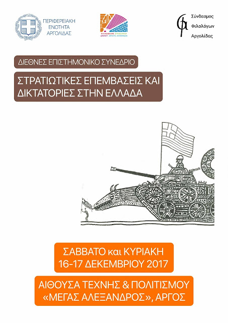 """Διεθνές Επιστημονικό Συνέδριο """"Στρατιωτικές Επεμβάσεις και Δικτατορίες στην Ελλάδα"""" στο Άργος"""