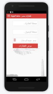 تحميل تطبيق قطارات مصر 2018 Egypt Trains للأندرويد والايفون مجاناً - Download EgyptTrains APK 2018 For Android,iPhone Free