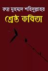 রুদ্র মুহম্মদ শহীদুল্লাহর শ্রেষ্ঠ কবিতা - রুদ্র মুহম্মদ শহীদুল্লাহ
