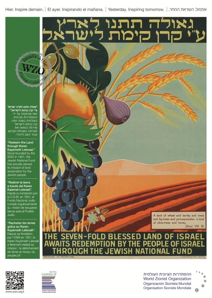 Httpwww Overlordsofchaos Comhtmlorigin Of The Word Jew Html: On One Foot: Joshua Hammerman's Blog: Classic Israeli Posters