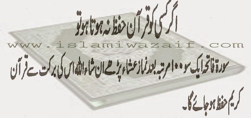 agar kisi ko Quran Pak hifz na hota ho to