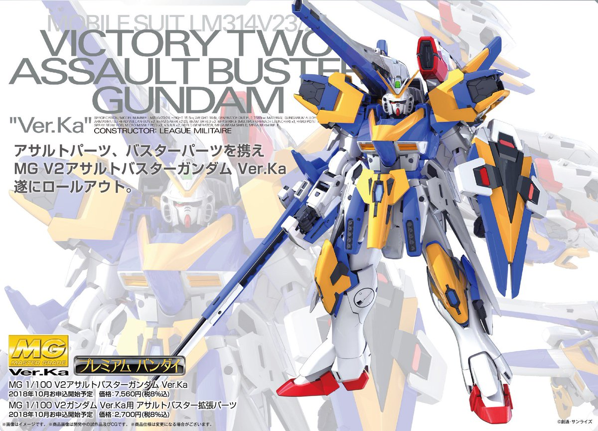 "Résultat de recherche d'images pour ""P-Bandai MG ver.Ka : Victory 2 Gundam Assault-Buster"""