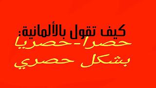 كيف نقول بالألمانية :حصرا وحصريا وبشكل حصري