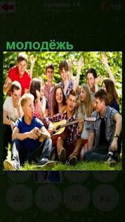на поляне летом молодежь поет под гитару