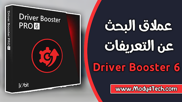 تحميل برنامج Driver Booster 6 الاصدار 6.2 كامل | عملاق البحث عن التعريفات 2019