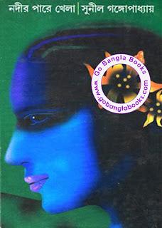 Nodir Pare Khela by Sunil Gangopadhyay
