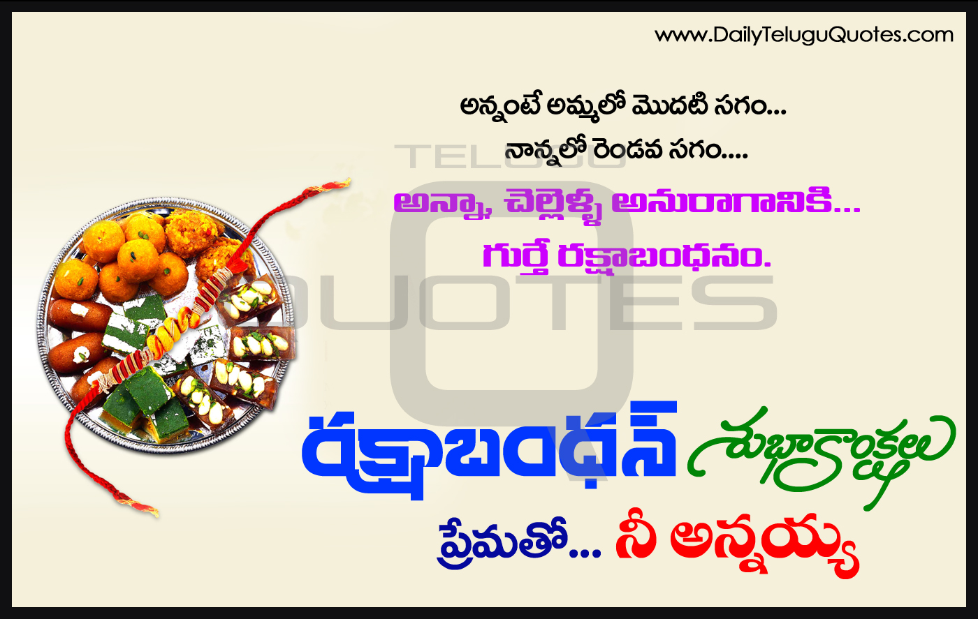 Best raksha bandhan wishes telugu quotes for sister hd wallpapers happy rakshabandan greetings in telugu quotes life inspiration kristyandbryce Image collections