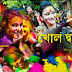 Happy Holi Images, Wishes, Messages in Bengali – Wallpapers + Sms