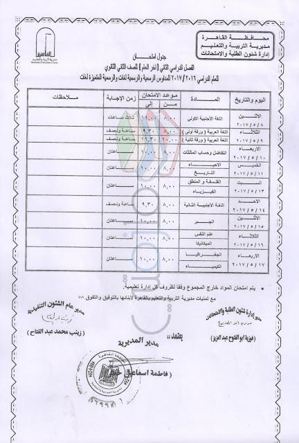 جدول امتحانات الصف الثاني الثانوي الترم الثاني 2017 محافظة القاهرة
