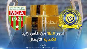 موعد مباراة النصر ومولودية الجزائر ضمن البطولة العربية للأندية والقنوات الناقلة