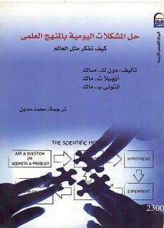 تحميل كتاب حل المشكلات اليومية بالمنهج العلمي pdf - دون ك. ماك