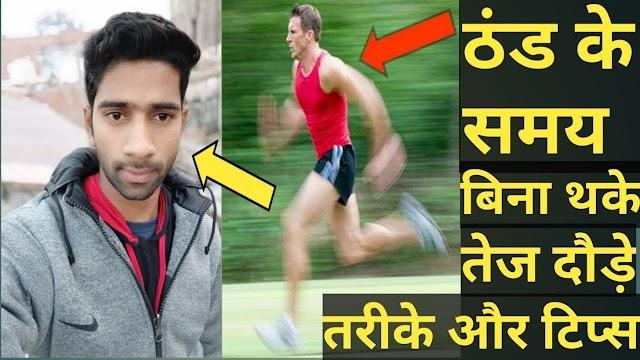 सर्दियों में तेज दौड़ने के तरीके और टिप्स | Army Bharti 1600 meter Running Tips in Hindi