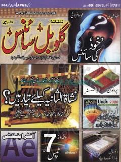 Sargazasht Digest November 2012