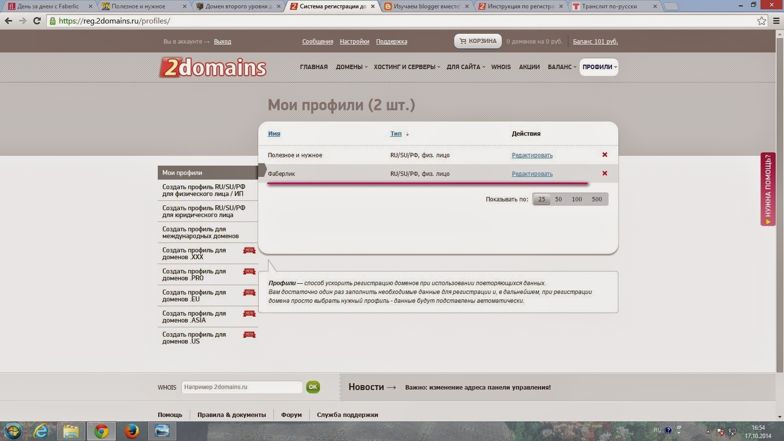 Профиль на 2domains.RU